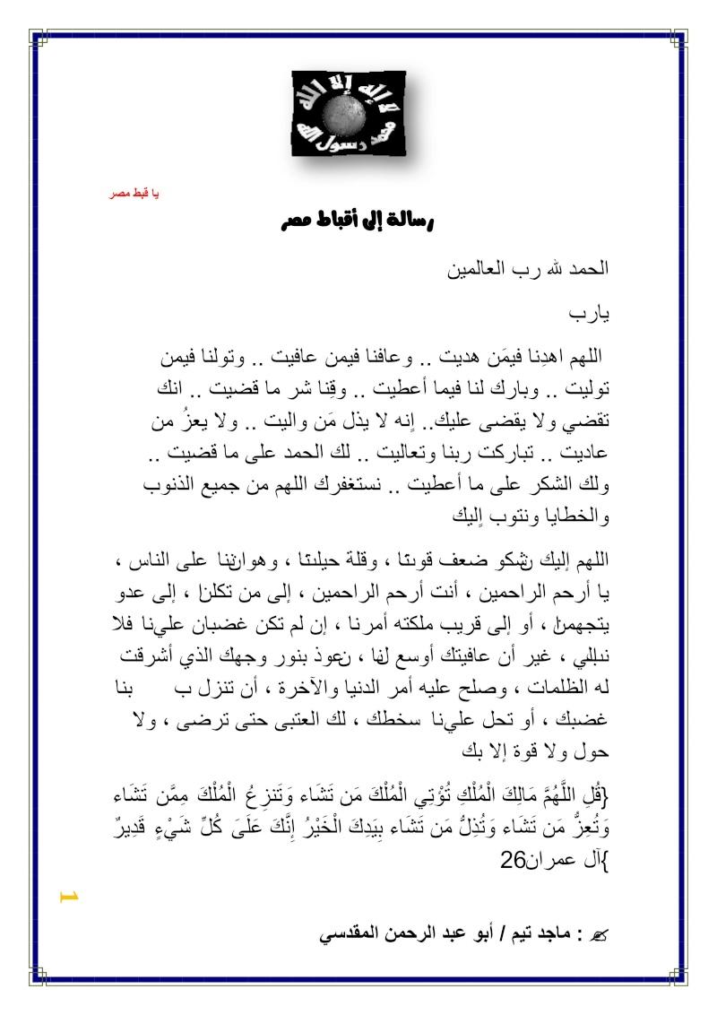 رسالة إلى قبط مصر Untitl41