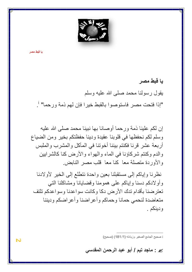 رسالة إلى قبط مصر Untitl42