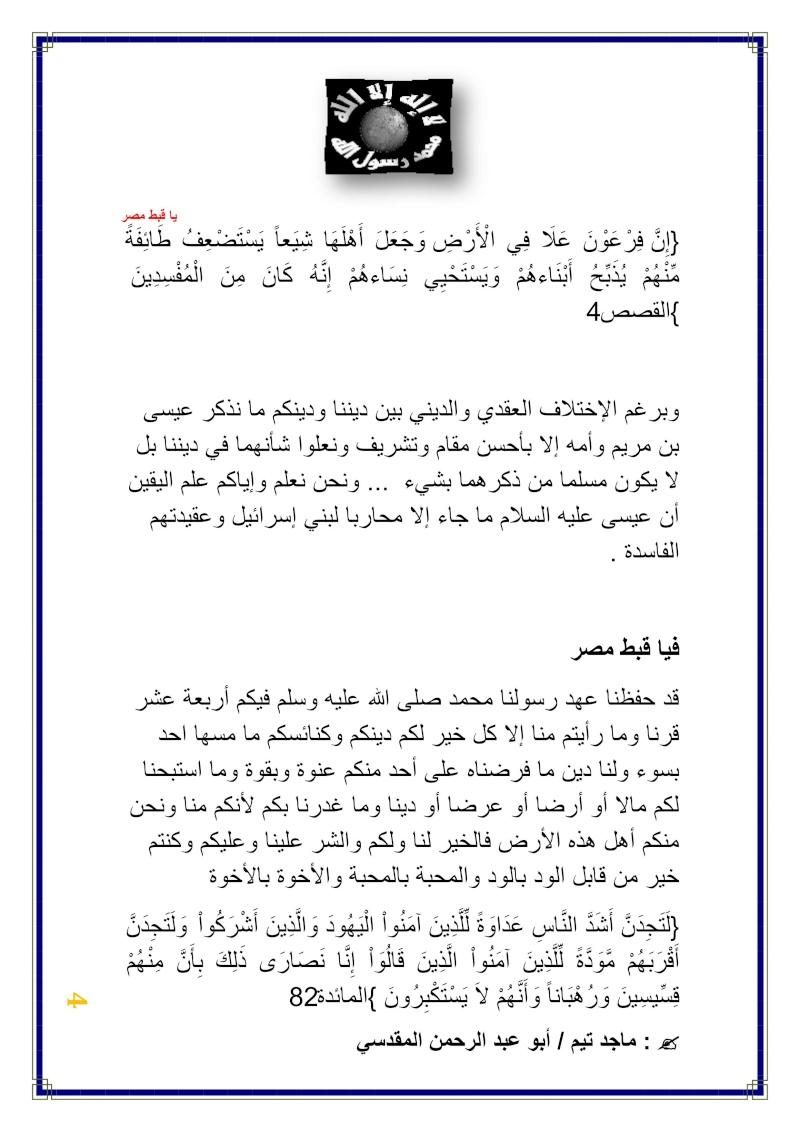 رسالة إلى قبط مصر Untitl44
