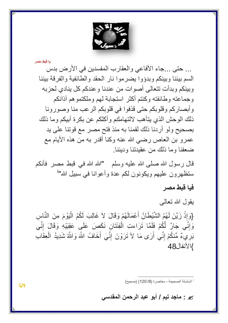 رسالة إلى قبط مصر Untitl45