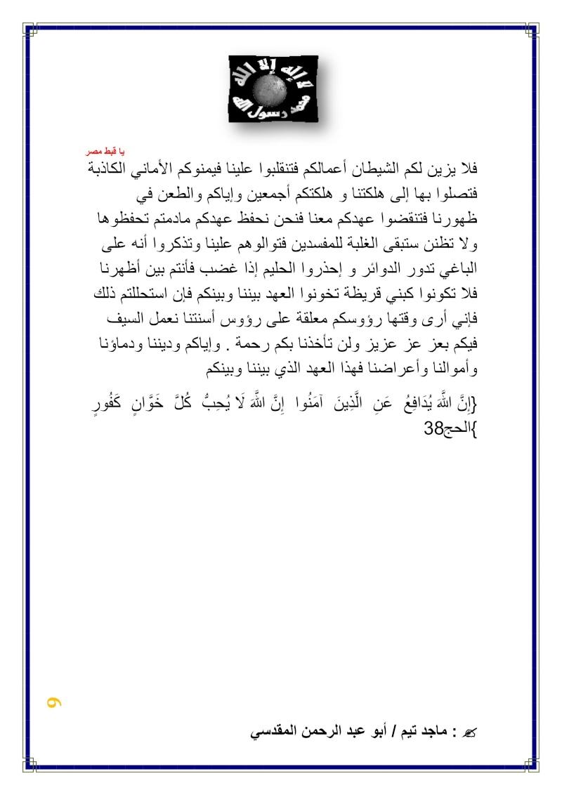 رسالة إلى قبط مصر Untitl46