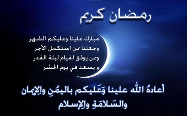 أجمل التهاني بموسم الخير رمضان 9231111
