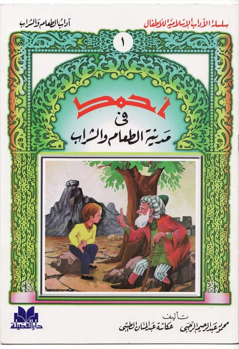 Childrens Story Book (Arabic) Img11