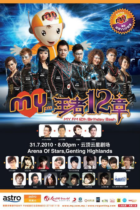 Alien is going to Malaysia for Performance & Book Promo! 34862_10
