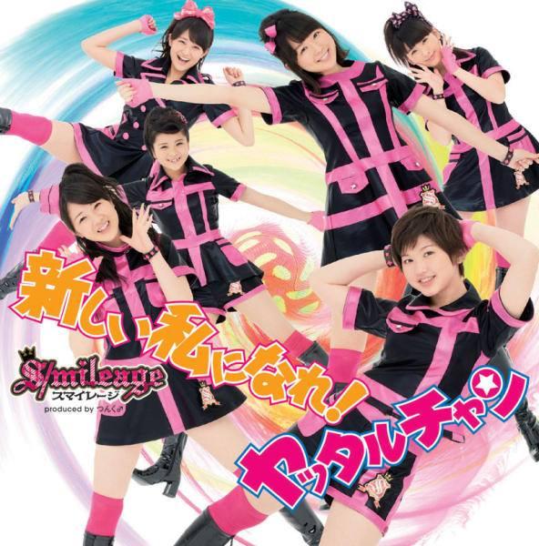 14ème single: [Double A-side] Yattaruchan / Atarashi Watashi ni Nare! - Page 2 10173210