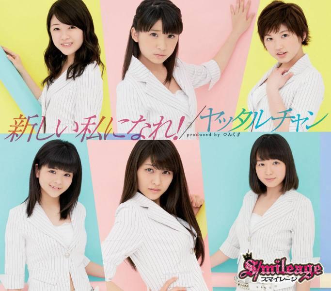 14ème single: [Double A-side] Yattaruchan / Atarashi Watashi ni Nare! - Page 2 94440210