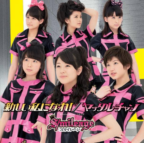14ème single: [Double A-side] Yattaruchan / Atarashi Watashi ni Nare! - Page 2 97018210