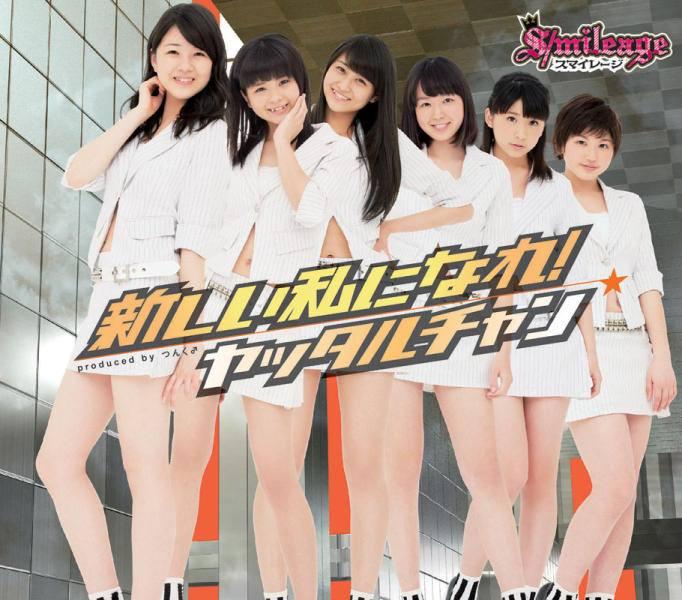 14ème single: [Double A-side] Yattaruchan / Atarashi Watashi ni Nare! - Page 2 99583210