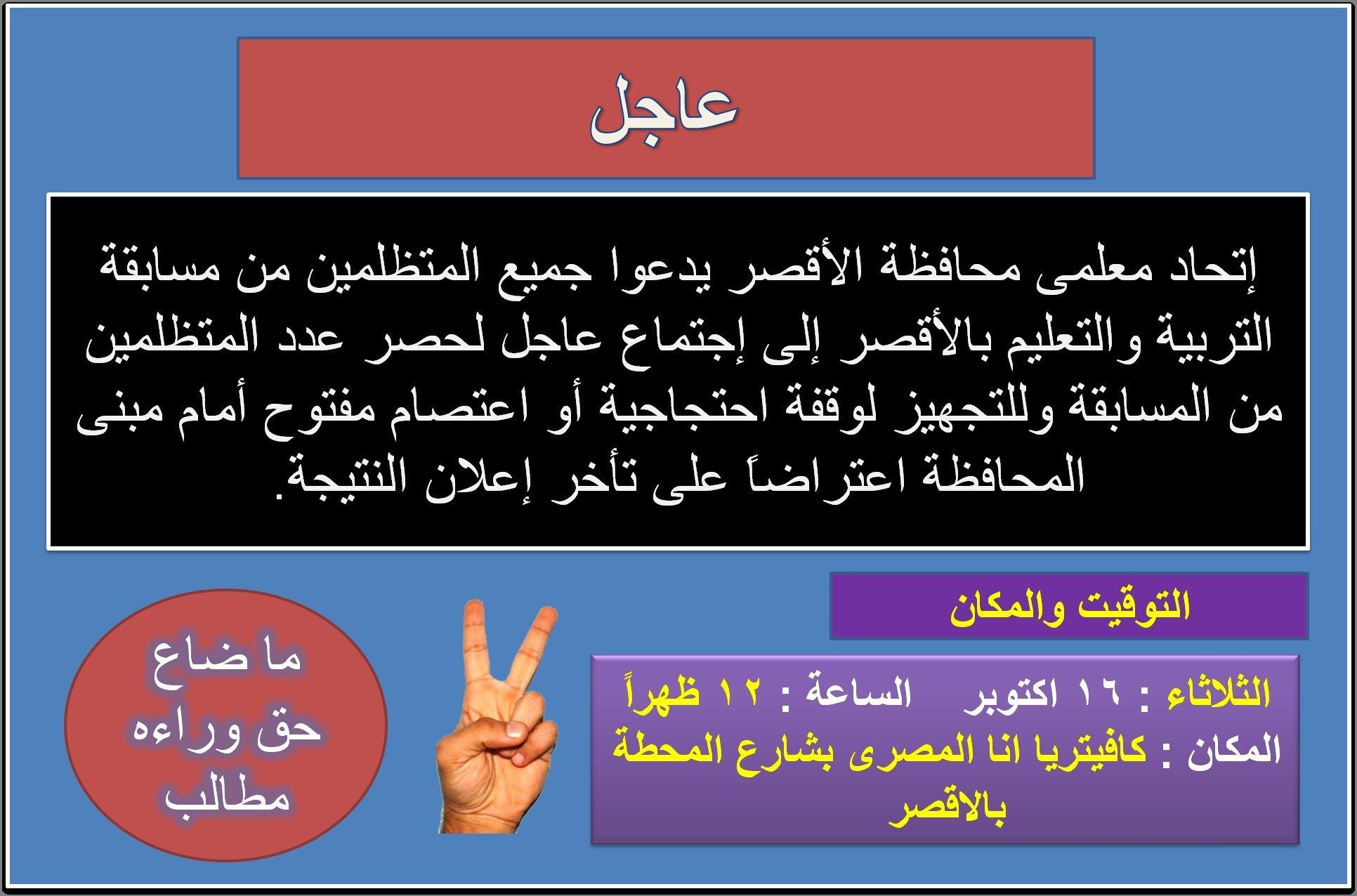 اتحاد معلمى محافظة الأقصر يدعوا لإجتماع طارىء بمتظلمى مسابقة التربية والتعليم بالأقصر Ouuoo213