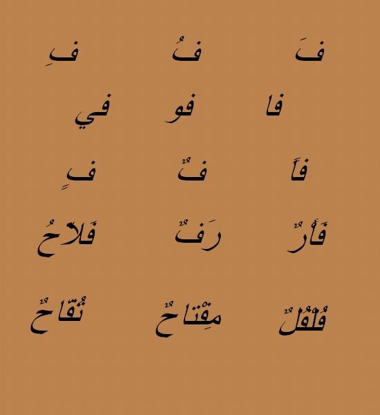 Vocabulaire arabe Ouoo10