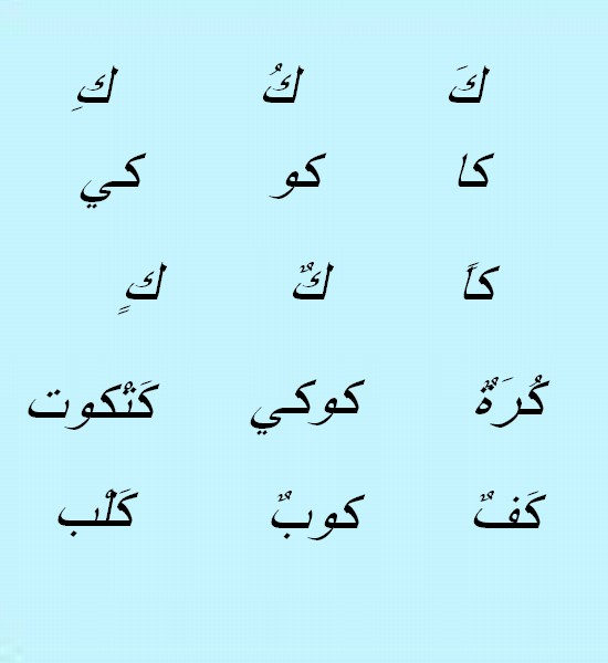 Vocabulaire arabe Uou10
