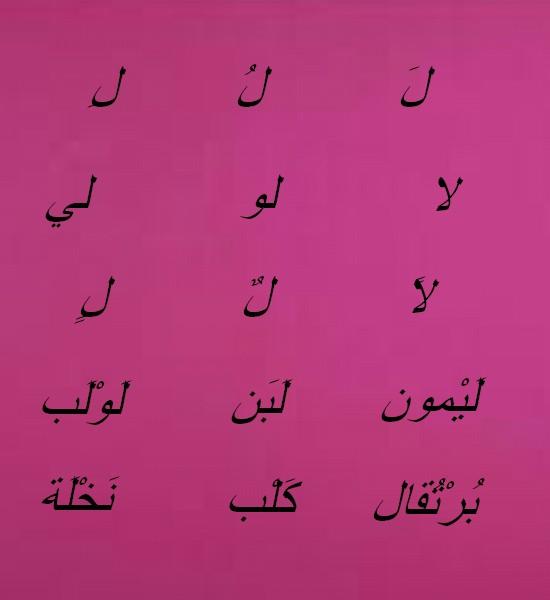 Vocabulaire arabe Uou11