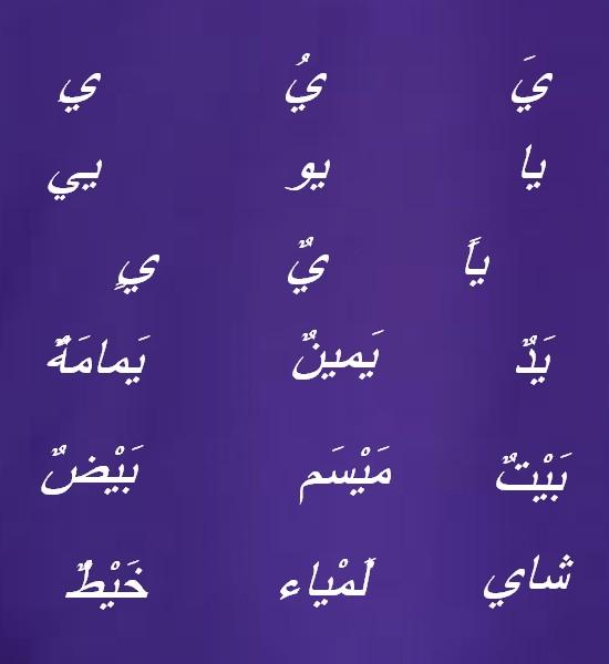Vocabulaire arabe Ususus10