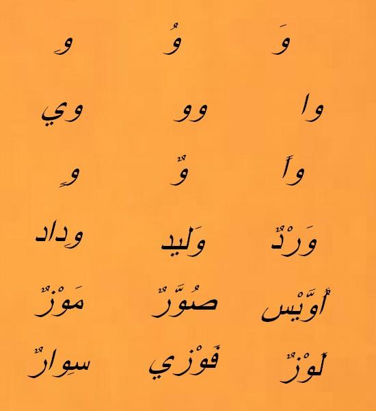 Vocabulaire arabe Uuuuuu10