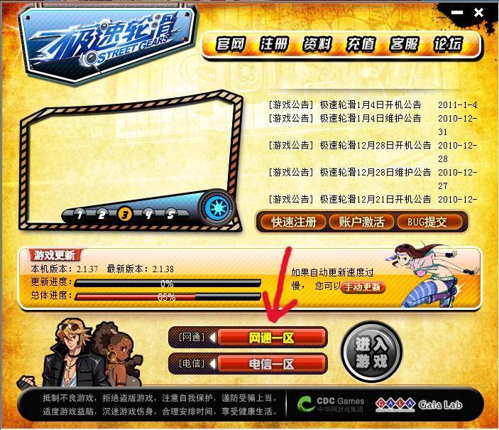 tuto SG Chinois Launch10