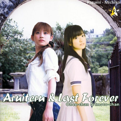 Aruiteru & Last Forever Aruite11