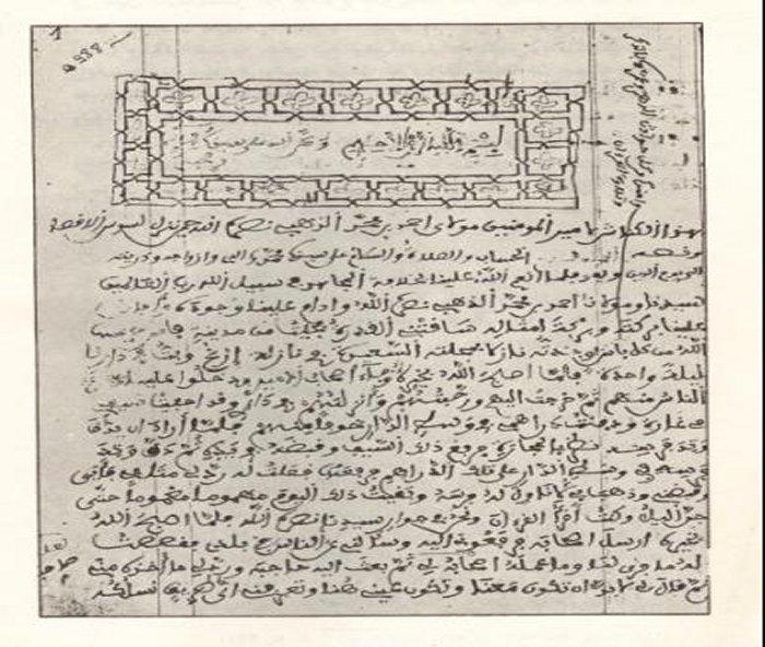 تاريخ قبائل سوس , القرن 15 ميلادي Souss_16