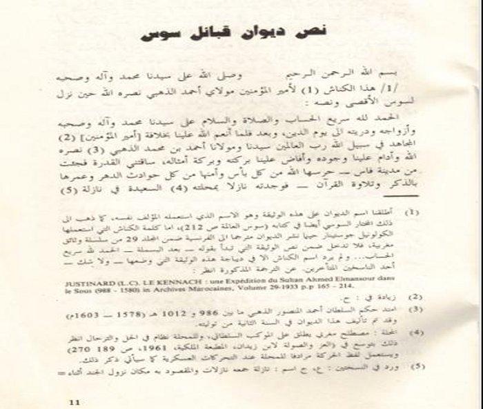 تاريخ قبائل سوس , القرن 15 ميلادي Souss_17