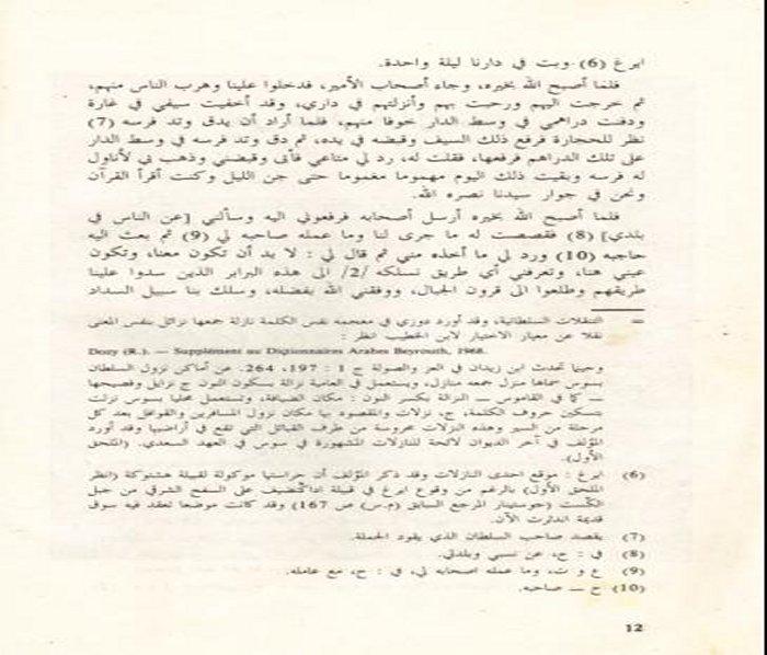 تاريخ قبائل سوس , القرن 15 ميلادي Souss_18