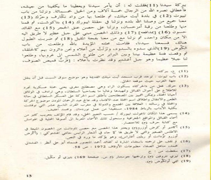 تاريخ قبائل سوس , القرن 15 ميلادي Souss_19