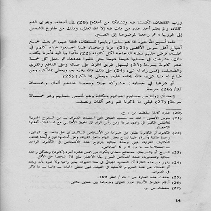 تاريخ قبائل سوس , القرن 15 ميلادي Souss_21