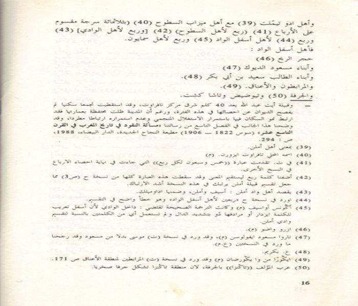 تاريخ قبائل سوس , القرن 15 ميلادي Souss_22