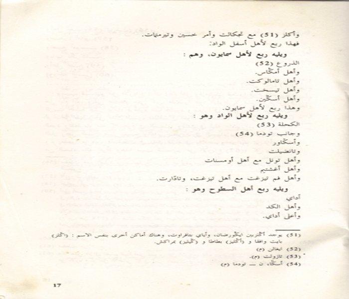 تاريخ قبائل سوس , القرن 15 ميلادي Souss_23