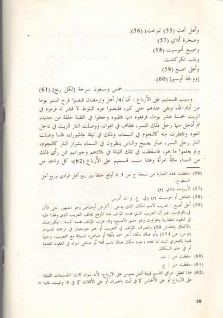 تاريخ قبائل سوس , القرن 15 ميلادي Souss_24
