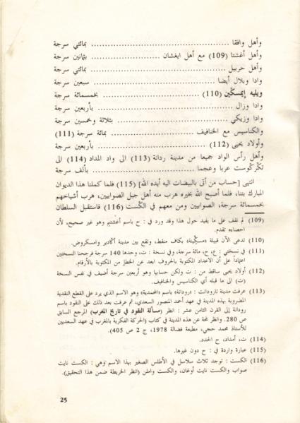 تاريخ قبائل سوس , القرن 15 ميلادي Souss_31