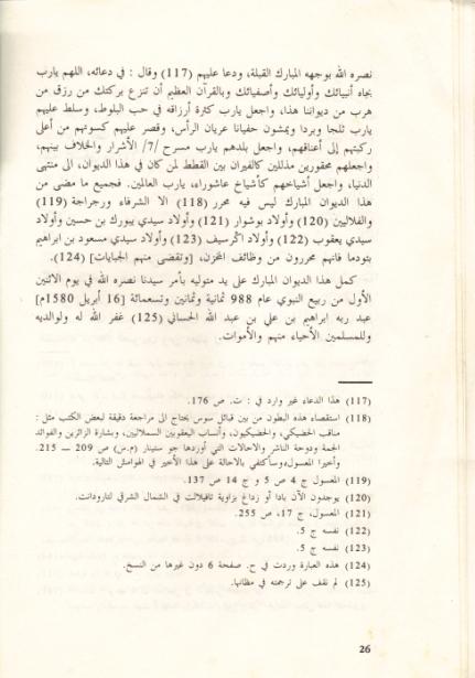 تاريخ قبائل سوس , القرن 15 ميلادي Souss_32