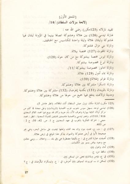 تاريخ قبائل سوس , القرن 15 ميلادي Souss_33