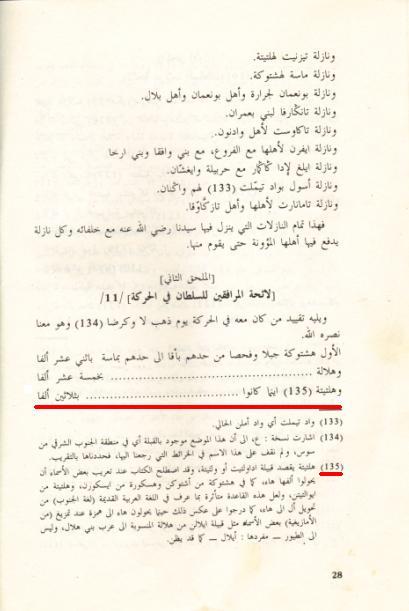 تاريخ قبائل سوس , القرن 15 ميلادي Souss_34