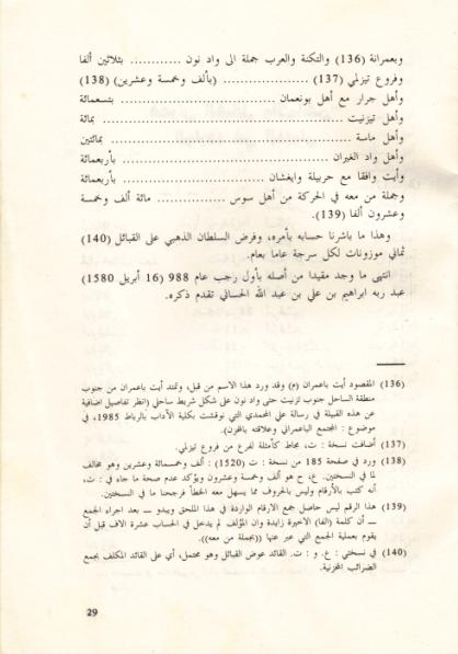 تاريخ قبائل سوس , القرن 15 ميلادي Souss_35