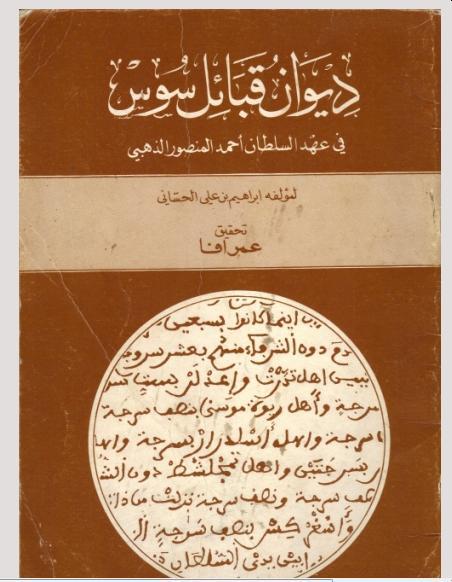 Histoire Souss massa Draa  vers 1550 Souss_38