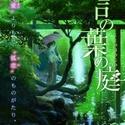 Liste des films présentés Kotono11