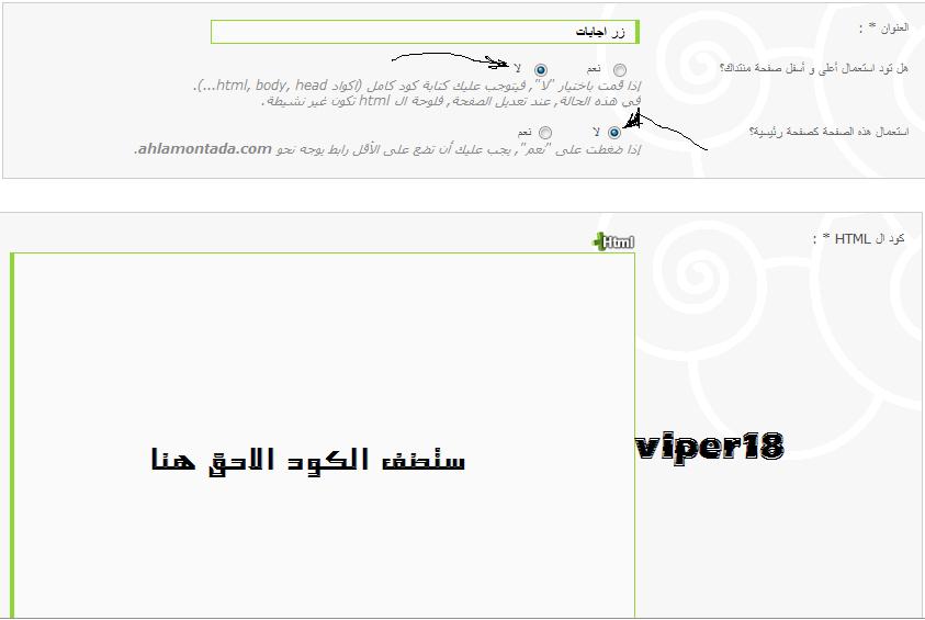 طريقة جديدة ومبتكرة تغيير ايقونات ازرار صندوق الارسال والرد السريع -->viper18 Untitl10