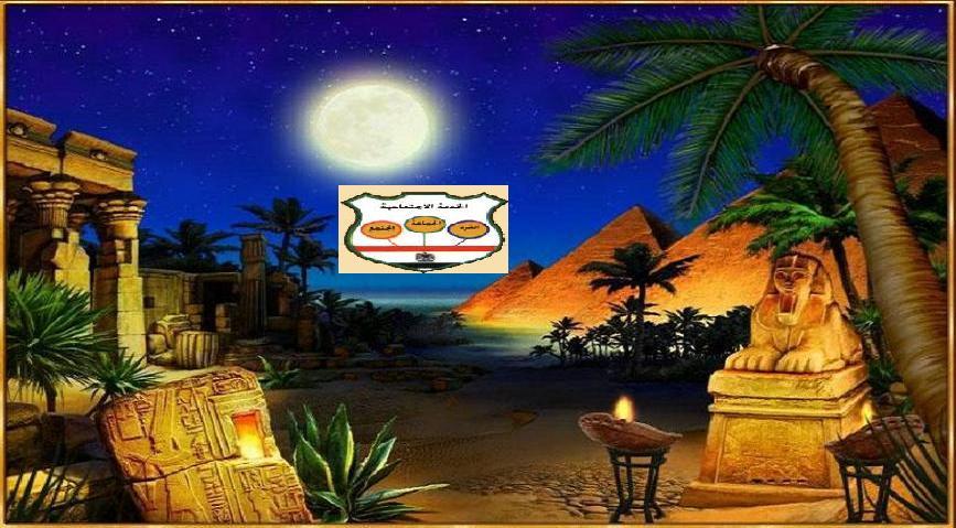 المنتدى الرسمى للمعهد العالى للخدمة الأجتماعية بالقاهرة