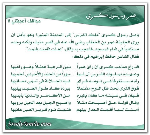 مصر تقول الشعب يريد عمر بن الخطاب  Ma-05010