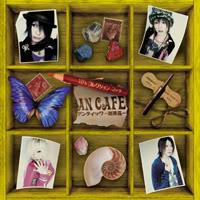An Cafe アンティック-珈琲店- 10smar10