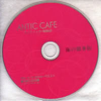 An Cafe アンティック-珈琲店- Ame-no10