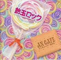 An Cafe アンティック-珈琲店- Amedam10