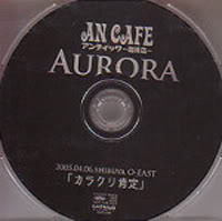 An Cafe アンティック-珈琲店- Aurora10
