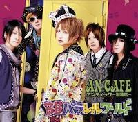 An Cafe アンティック-珈琲店- Bb_par10