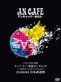 An Cafe アンティック-珈琲店- Budoka10