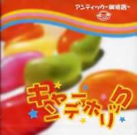 An Cafe アンティック-珈琲店- Candyh10