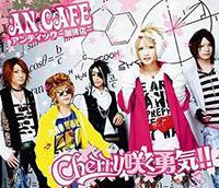 An Cafe アンティック-珈琲店- Cherry10