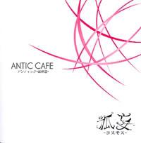 An Cafe アンティック-珈琲店- Cosmos10