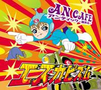 An Cafe アンティック-珈琲店- Escapi10