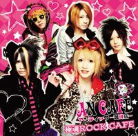 An Cafe アンティック-珈琲店- Gokuta10