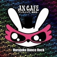 An Cafe アンティック-珈琲店- Haraju10